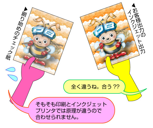 PressbeeのTips【印刷工房プレスビーのハチのブログ】-色合わせ2