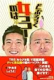 どぶろっく オフィシャルブログ powered by ameba-dobubooks