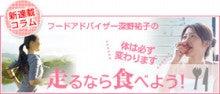 Japanマラソンクラブ フカのブログ