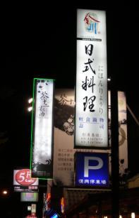 ハイヲピラ学習帳-日式