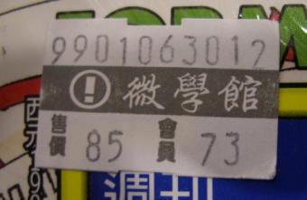 ハイヲピラ学習帳-宝島お値段