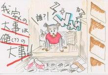 marzoとかーちゃんのSlowLife日記