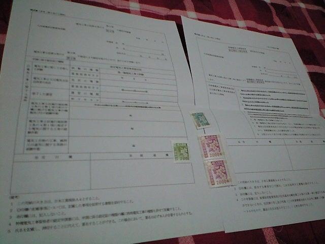 認定電気工事従事者 認定証 申請 面倒クサ(´Д`;)