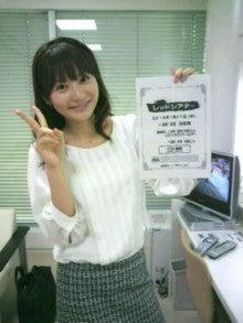高樹千佳子のオフィシャルブログ 『ちーたか』-2010012716200000.jpg
