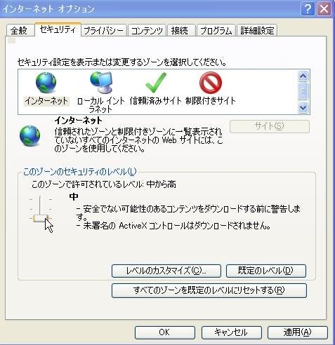 パソコンインストラクターが教える「ワンポイントレッスン」-IE8でオートコンプリートを設定する2