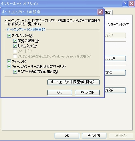 IE8 オートコンプリートの設定をオンにする|パソコン ...
