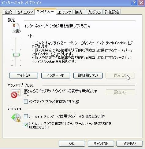 パソコンインストラクターが教える「ワンポイントレッスン」-IE8でオートコンプリートを設定する3