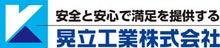 $さんらいとの冒険(晃立工業オフィシャルブログ)-晃立工業ロゴ