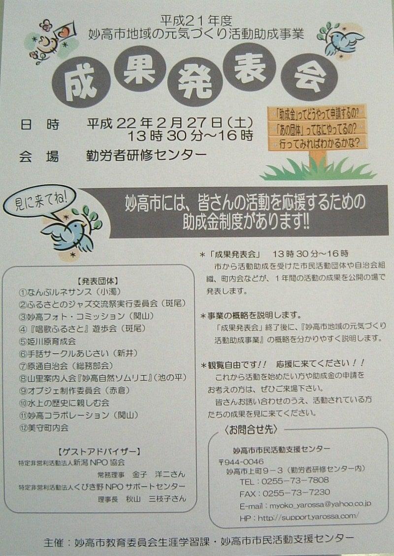 妙高市市民活動支援センター