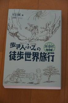 歩き人ふみの徒歩世界旅行 日本・台湾編-表紙