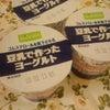 豆乳で作ったヨーグルト☆の画像