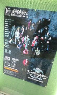 サザナミケンタロウ オフィシャルブログ「漣研太郎のNO MUSIC、NO NAME!」Powered by アメブロ-100128_1630~0001.jpg