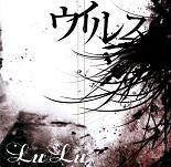 LuLu 隆佑オフィシャルブログ「LuLu総合病院 耳鼻咽喉科」Powered by Ameba