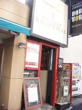 横浜発 驢馬人の美食な日々-Gajymal01