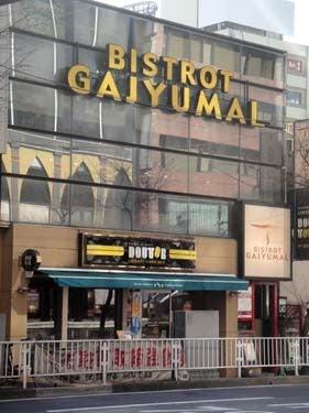 横浜発 驢馬人の美食な日々-Gajymal