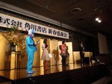 高田明美オフィシャルブログ「Angel Touch」Powered by Ameba-角川 新年会