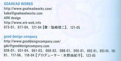 イラスト&グラフィック GOAHEAD WORKS OFFICIAL BLOG