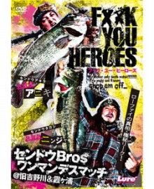 ルアマガムービースタッフブログ-DVD「フック・ユー・ヒーローズ」