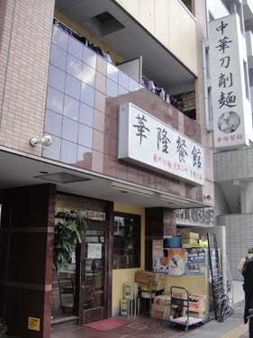 横浜発 驢馬人の美食な日々-Karyusankan