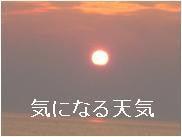 大分の遊漁船 桃太郎丸-天気