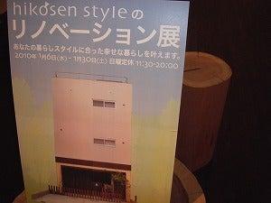ココチいいLifeStyleへの入口でありたい・・・大阪上新庄ココチ不動産代表blog