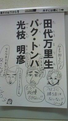 大和田美帆オフィシャルブログ「MIHOP STEP JUMP」 Powered by アメブロ-NEC_0113.jpg