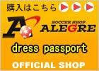 ドレスパスポートの商品購入はこちらから!