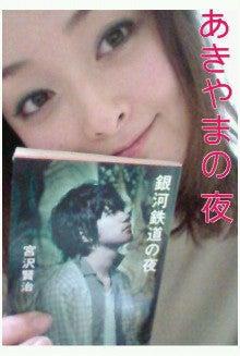 秋山実希オフィシャルブログ『MIKI JAM』powered by アメブロ-20100131.jpg