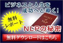 NLPトレーナー神 崇仁のブログ ~ジブン大好き!になる方法おしえます~-NLP無料レポート