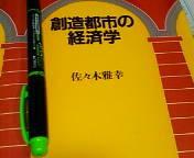 ワークライフバランス 大田区の女性社長日記-創造都市の経済学