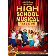 映画でペップトーク-highschool_musical