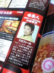ラーメン王こばのブログ-Image246.jpg