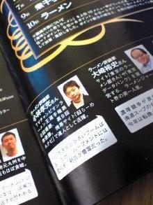 ラーメン王こばのブログ-Image245.jpg