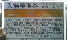 ホルコンマスターコウの虎視眈々-入場整理券です。