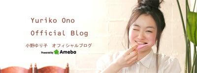 ブログ集め-芸能人・有名人ブログ集--小野ゆり子