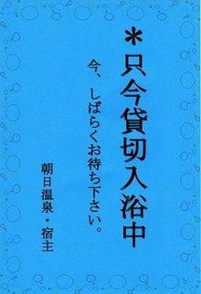朝日温泉日記