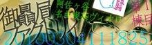 あきやまかおるオフィシャルブログ「御贔屓ウムラウト」Powered by Ameba