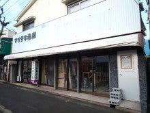 なんとな~く二郎な日々(´~`)-二郎 湘南藤沢店