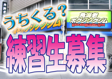 エビ☆ログ-入会金0円キャンペーン