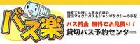 バス楽お気楽オフィシャルblog-バナー