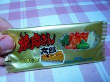 企画ブログ-焼肉さん太郎