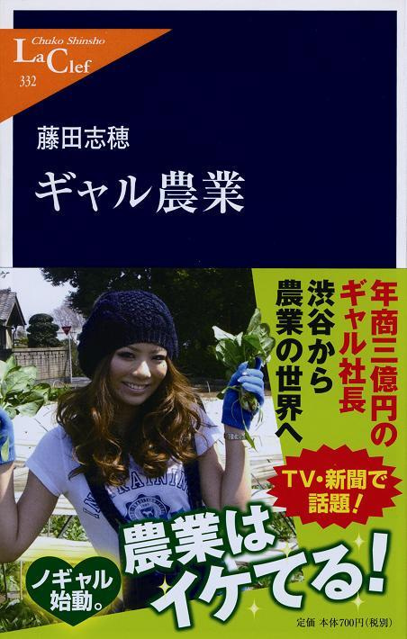 「ギャル農業」が~!!の記事より