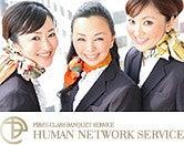 ヒューマンネットワークサービス 神戸バンケットプロデュース