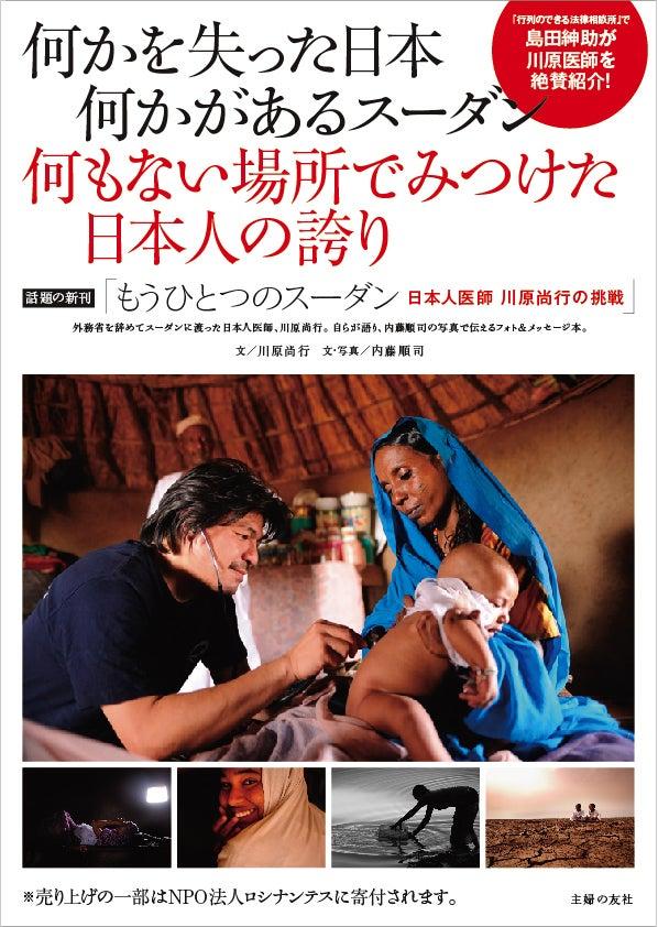 川原尚行『行列のできる法律相談所』で紹介されたスーダンの医師の本ブログ  写真・内藤順司