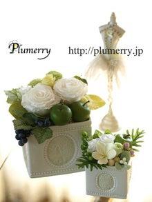 Plumerry(プルメリー)プリザーブドフラワースクール (千葉・浦安校)-プルメリア ギフト アレンジレッスン
