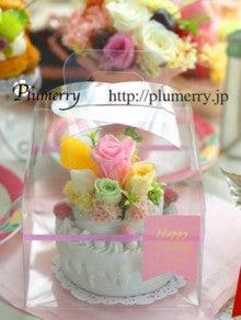 Plumerry(プルメリー)プリザーブドフラワースクール (千葉・浦安校)-ホールケーキ ウエディング バースデー