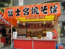 コン美味食文化論-富士宮焼きそば