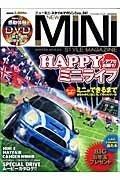 関西でBMW MINIに乗っていたサラリーマンの日記-BMW MINI