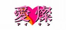 結婚相談所【愛燦】 カリスマ名婚活プロデュサーのブログ