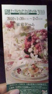 岩崎恭子オフィシャルブログ「ことばのしずく」Powered by Ameba-20100206173315.jpg